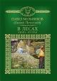 В лесах книга 2